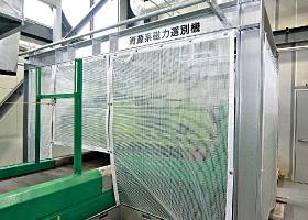 資源物系磁力選別機